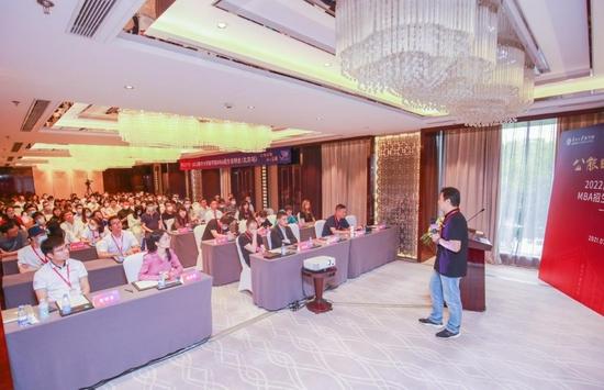 2022南开大学商学院MBA招生说明会(北京站)圆满举行