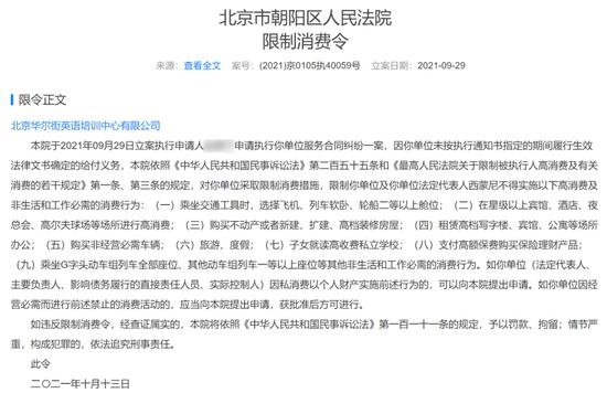 北京华尔街英语培训中心及其法人被限制高消费