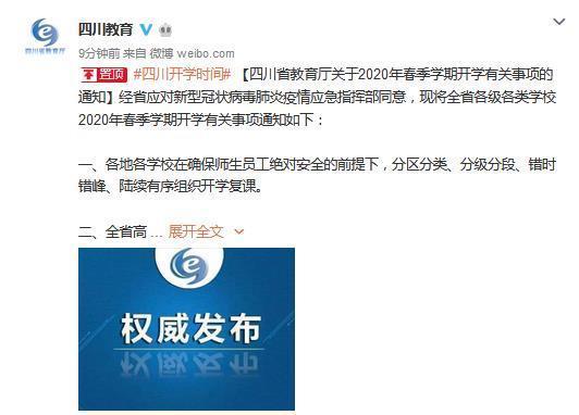 四川省教育厅官方微博截图
