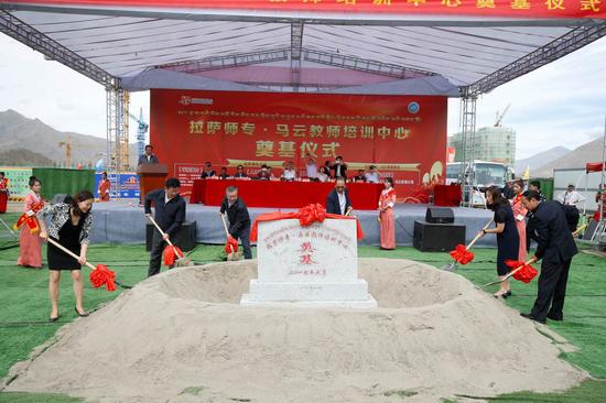 """""""马云教师培训中心""""大楼在拉萨师专新校区内正式奠基"""