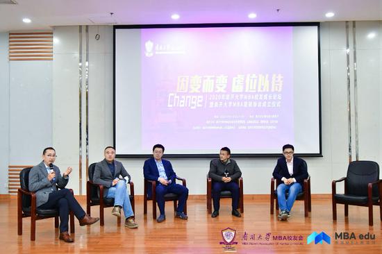 2020级南开大学校友成长论坛暨MBA营销协会成功举办