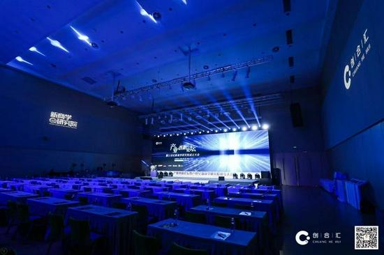 产业创新论坛暨21世纪新商学研究院成立大会成功举办