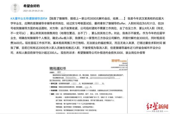 武汉某高校应届生在腾讯发帖称被猿辅导毁约