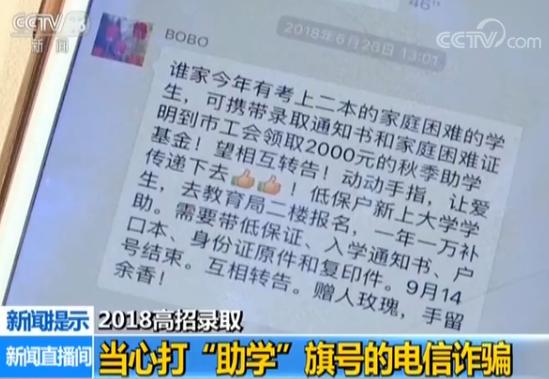 """高校通知书陆续发放 当心""""助学""""旗号的电信诈骗"""