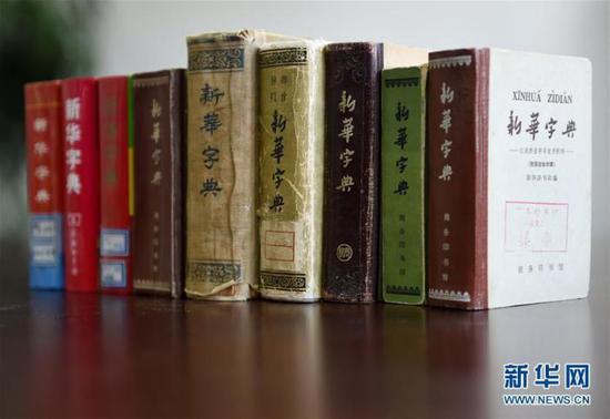"""资料图:2016年5月16日消息,自从第一版1953年问世以来直到去年7月,《新华字典》全球发行量共达5.67亿本。上个月,吉尼斯世界纪录机构宣布,《新华字典》获得""""最受欢迎的字典""""和""""最畅销的书(定期修订)""""两项吉尼斯世界纪录。新华社记者 罗晓光 摄 图片来源:新华网资料图:2016年5月16日消息,自从第一版1953年问世以来直到去年7月,《新华字典》全球发行量共达5.67亿本。上个月,吉尼斯世界纪录机构宣布,《新华字典》获得""""最受欢迎的字典""""和""""最畅销的书(定期修订)""""两项吉尼斯世界纪录。新华社记者 罗晓光 摄 图片来源:新华网"""