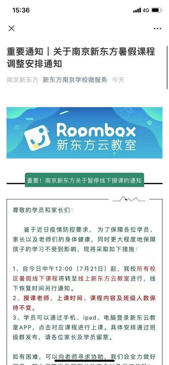 受疫情影响 南京全部校外培训机构停止线下授课