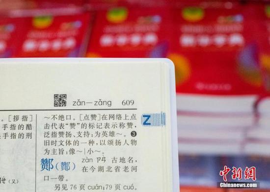 印行超6亿册 70岁的《新华字典》如何成为传奇?