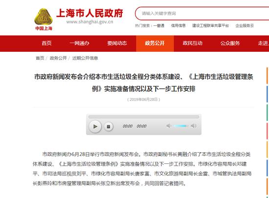 上海市人民政府官網截圖