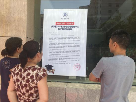 武汉高考复读学校设招生门槛:玩农药、吃鸡者不收