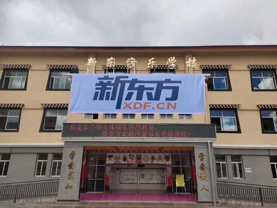 俞敏洪回访香格里拉新东方希望小学 为学校捐赠教学设备