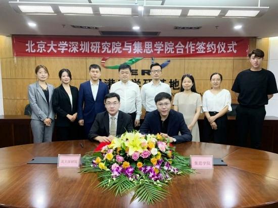 集思学院与北京大学深圳研究院正式签约合作