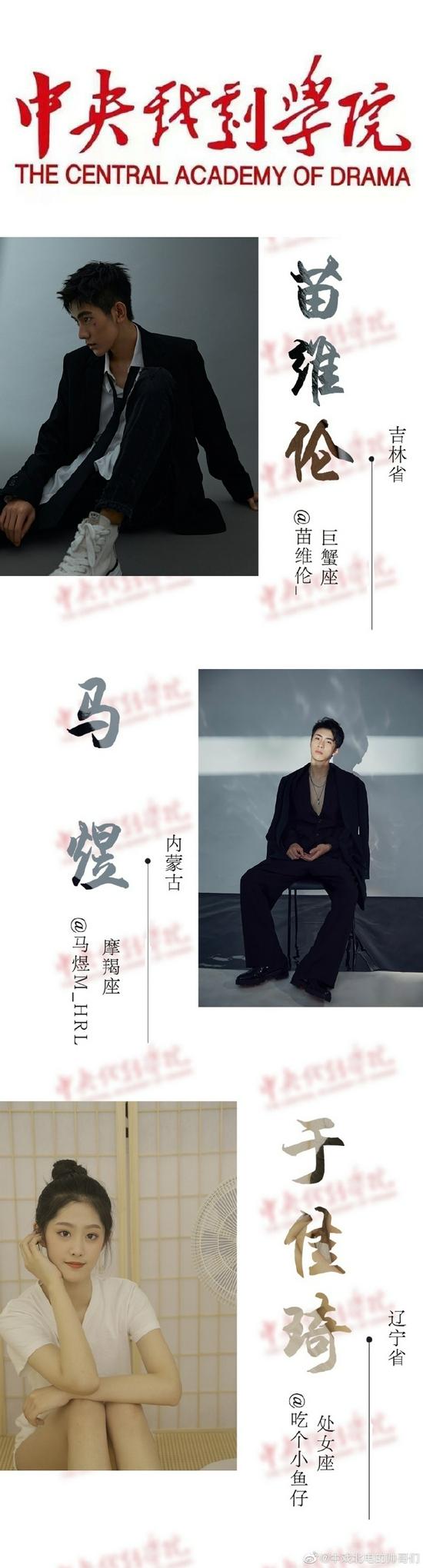 中戏21级表演专业新生名单曝光 文淇名列其中