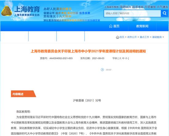 上海:严禁学校组织中小学生参加联考或月考