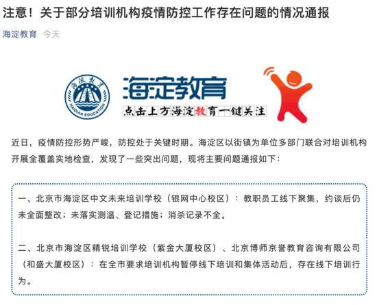 北京市海淀区两家培训机构未暂停线下培训被通报