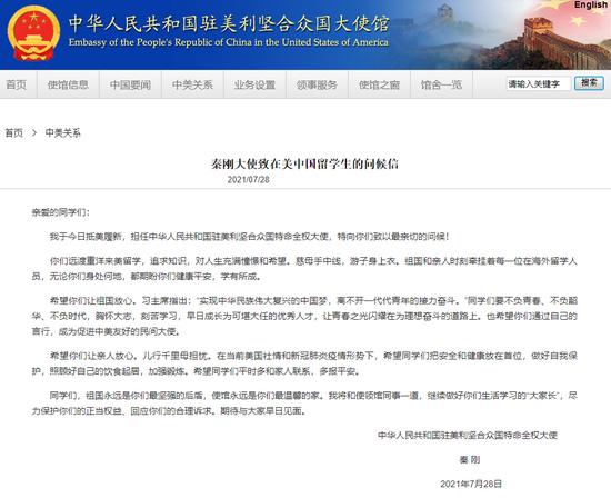 秦刚大使致在美中国留学生的问候信