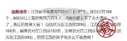700分都上不了清華北大?一大批謠言又雙叒叕來了