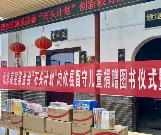 """北京市宸星教育基金会""""石块计划""""新项目为本地农村公共图书馆捐"""