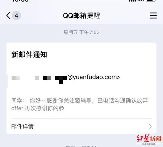 王丽收到猿辅导的邮件,内容为自愿放弃offer