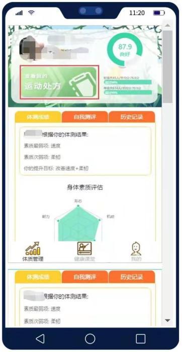 体质监测分析报告示例 来源:北京市海淀区人民政府官网