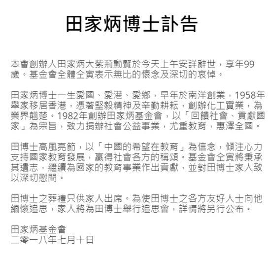 香港慈善家田家炳辞世:捐出80%身家给超200所学校