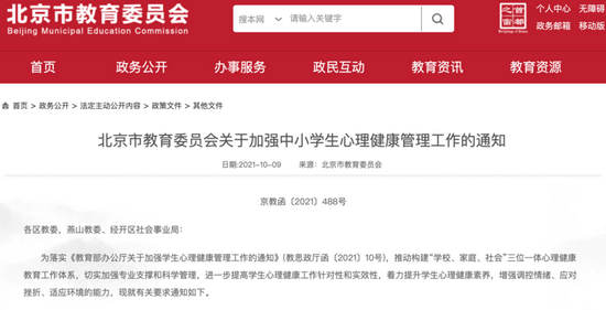 北京:每年面向小学高年级、初中和高中开展一次心理健康测评