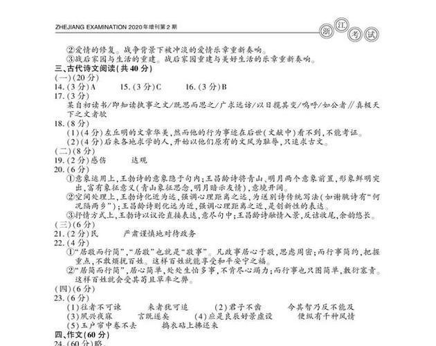 浙江高考作文题图片