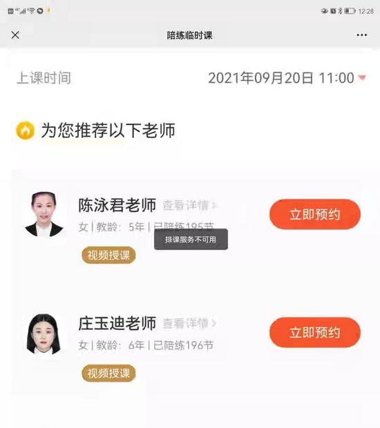 用户9月16日0:00后登录平台发现已无法正常约课。受访者供图