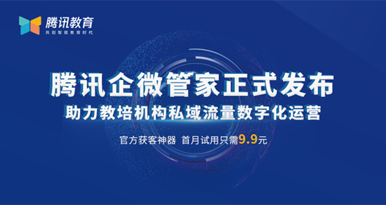 腾讯企微管家正式发布 助力教培机构私域流量数字化运营
