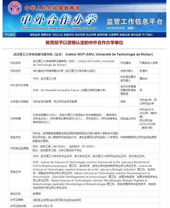 武汉理工大学艾克斯马赛学院普通本科招生启动