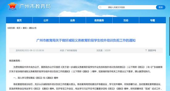 广州从细摸查培训机构底数 不再审批新的学科类培训机构