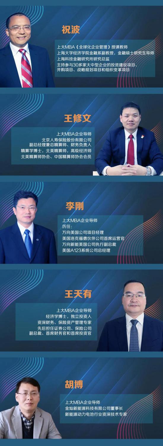 大咖荟萃燃爆课堂 课程分享之《全球化企业管理》