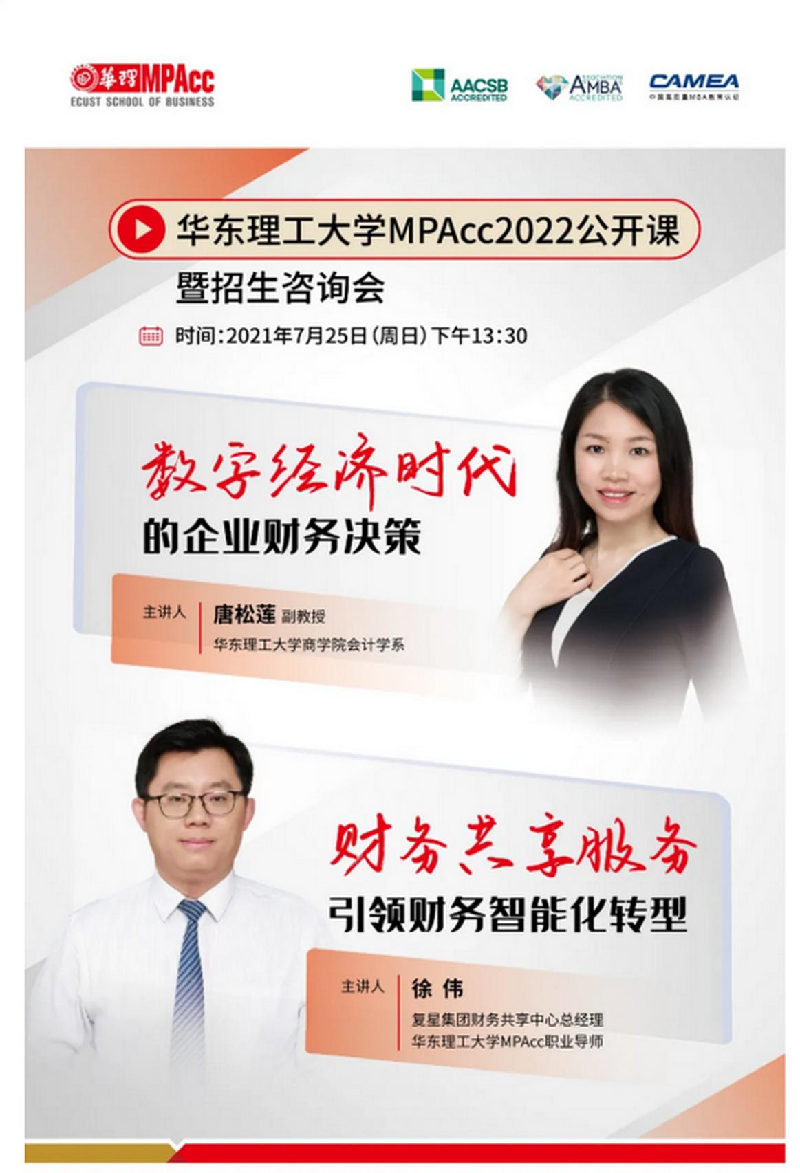 华东理工大学MPAcc2022入学公开课暨招生咨询会