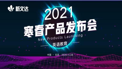 新文达英语2021寒春产品发布 五大体系全面升级