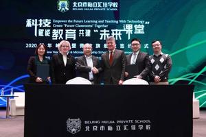 私立汇佳学校举办2020新年峰会暨微软旗舰校签约仪式