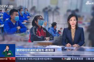 北京中小學開學后錯峰上學 暑假不會推遲