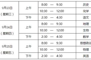 北京今年第二次學考合格考9月23日開考