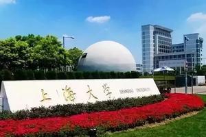 上海大学MBA 2021招生政策发布会成功举行