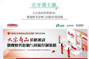 华东理工大学MPAcc2022公开课暨招生咨询会