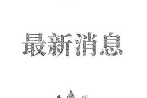 哈尔滨工程大学发布2021本科招生章程
