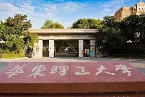 华东理工大学发布2021本科招生章程