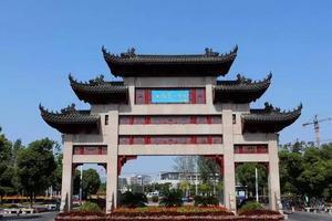 江南大学发布2021本科招生章程