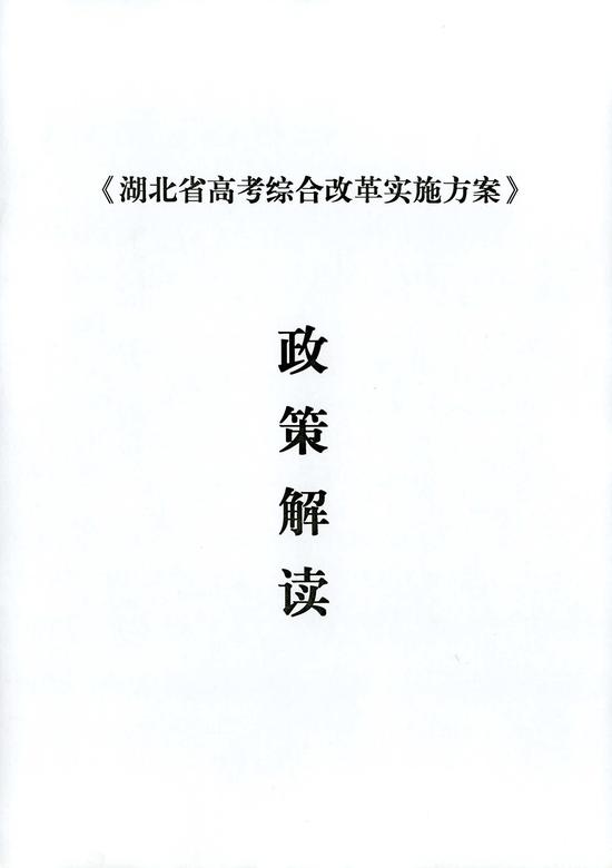 湖北省高考综合改革实施方案政策解读