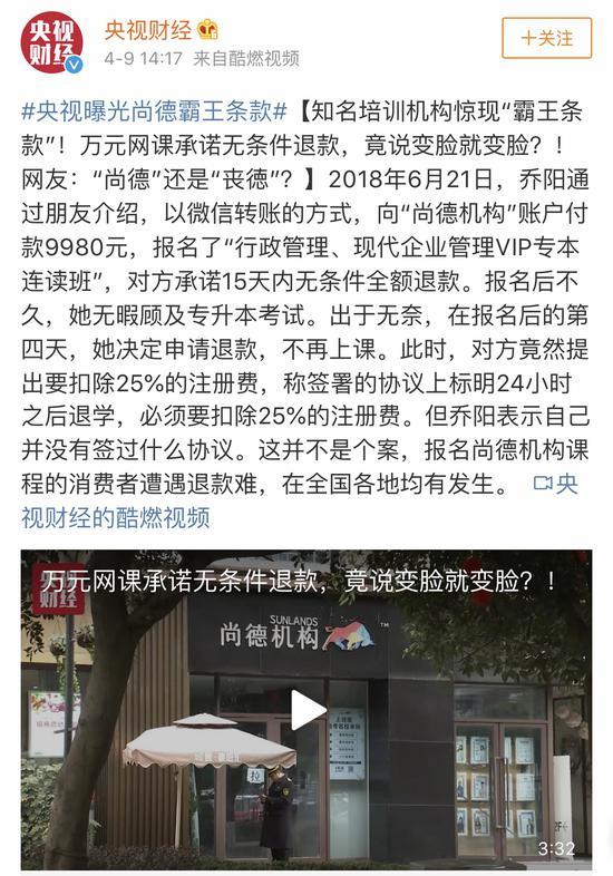 央视曝光尚德培训机构惊现霸王条款