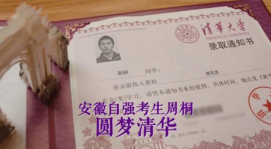 安徽截肢少年被清华大学录取 全网送祝福