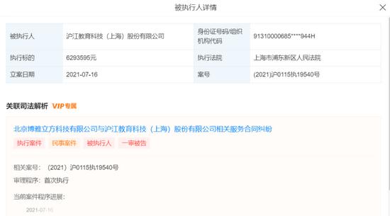 沪江教育被列为被执行人 执行标的约629万
