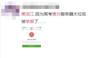 黑龙江考生有多猛:挤崩查分官网 举报考试院公号