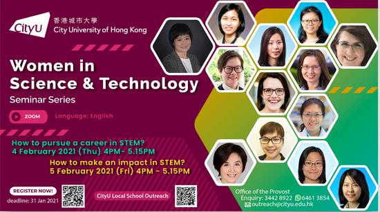 香港城大系列讲座《科学技术领域的女性学者》
