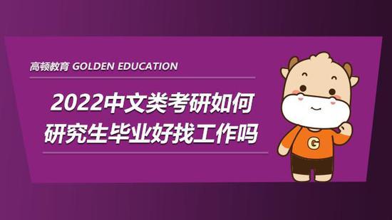 2022中文类考研前景怎么样?好找工作吗?