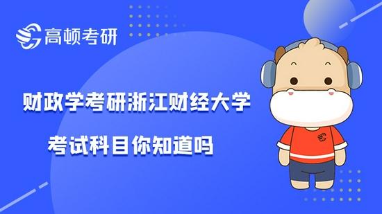 财政学考研浙江财经大学考试科目你知道吗