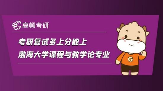 考研复试多上分能上渤海大学课程与教学论专业